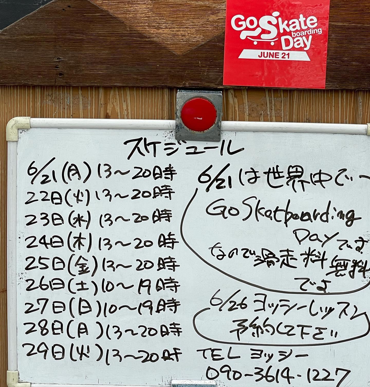 明日6/21は世界共通Go Skateboarding Dayパーク利用料はサービスします。みんなでスケートボードに乗りましょう^_^ステッカーも受付に置いてますので、1枚ずつプレゼントします^_^