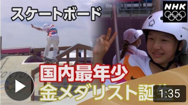 女子ストリートも金メダル🥇西矢椛ちゃん銅メダル🥉中山楓奈ちゃんおめでとう️ございます。凄いです。関係者の皆さんもおつかれさまです。https://sports.nhk.or.jp/olympic/highlights/content/e9d64867-ca3e-4604-bf51-42f6eed2cd0b/