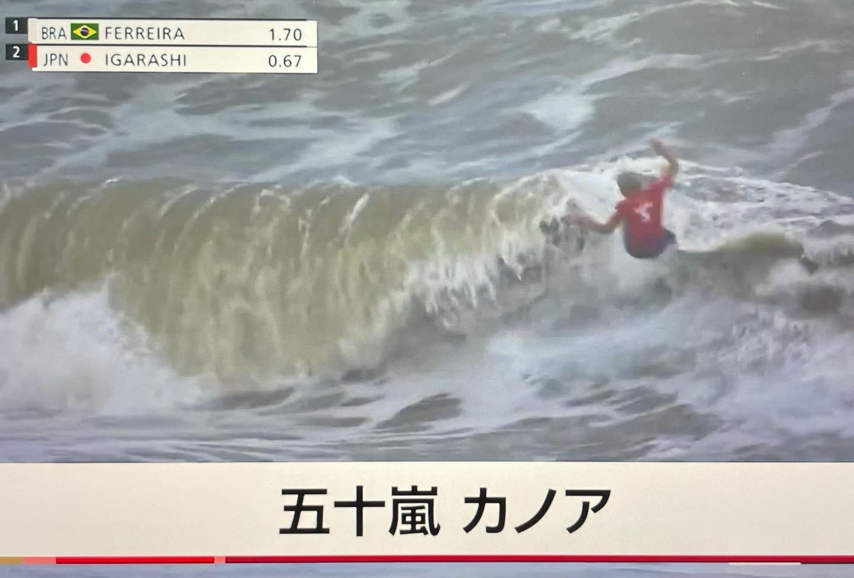 オリンピック、サーフィン五十嵐カノア、銀メダル🥈おめでとう️https://sports.nhk.or.jp/olympic/highlights/content/cc374a77-c81c-41ae-982f-ad07590052bd/